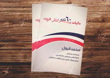 Picture of 60 نکته مالیات بر ارزش افزوده