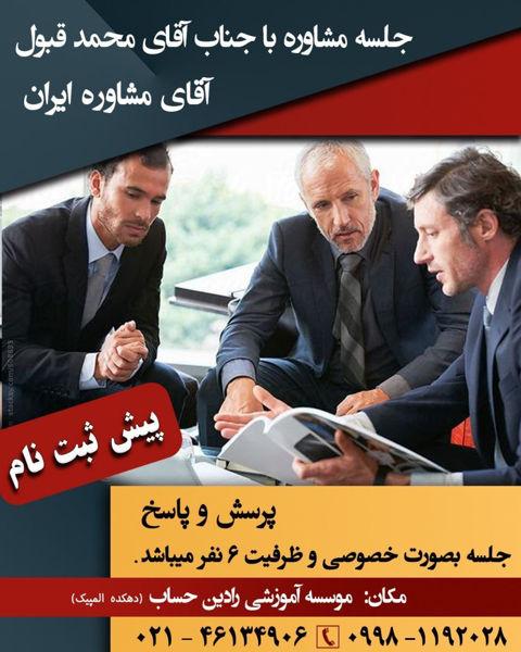 Picture of جلسه مشاوره با جناب آقای محمد قبول آقای مشاوره ایران