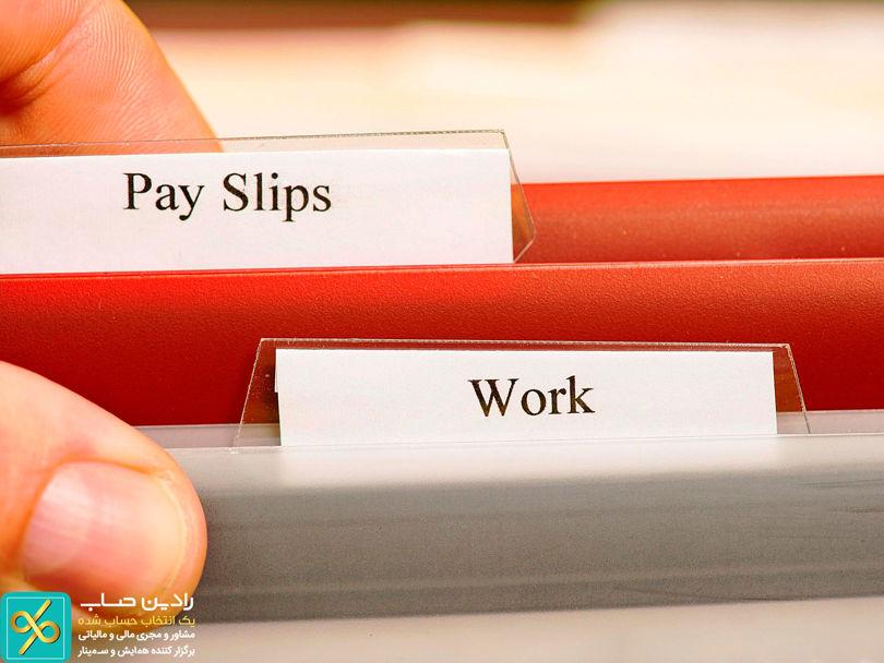 مشاوره حسابداری حقوق و دستمزد