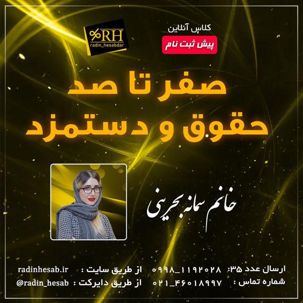 صفر تا صد حقوق و دستمزد خانم سمانه بحرینی