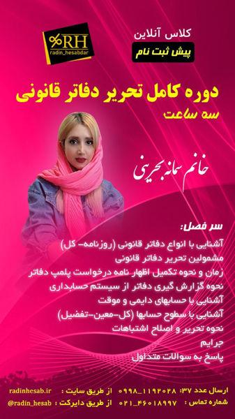 دوره کامل تحریر دفاتر قانونی سه ساعت / خانم سمانه بحرینی