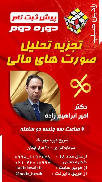 تصویر تجزیه تحلیل صورت های مالی  / دکتر امیر ابراهیم زاده