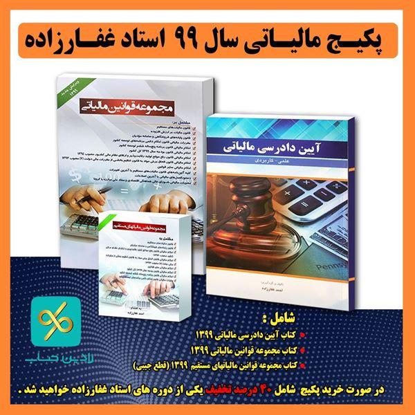 Picture of  Professor Ghaffarzadeh's 99 tax package