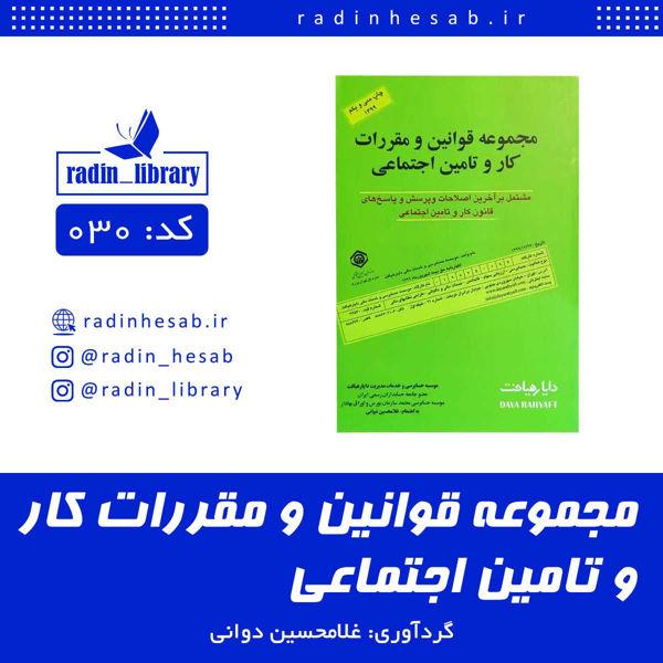 Picture of مجموعه قوانین و مقررات کار و تامین اجتماعی