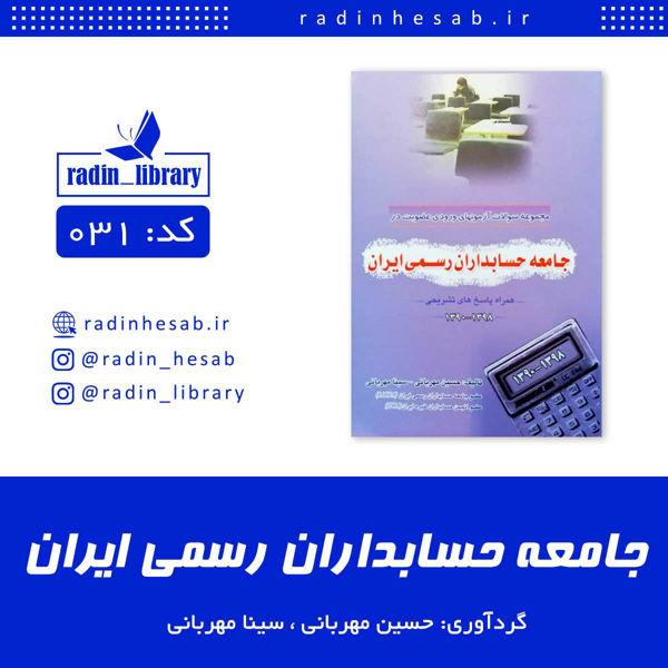 Picture of جامعه حسابداران رسمی ایران