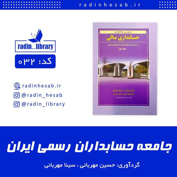 تصویر مروری جامع بر حسابداری مالی(براساس استانداردهای حسابداری ایران)جلد اول