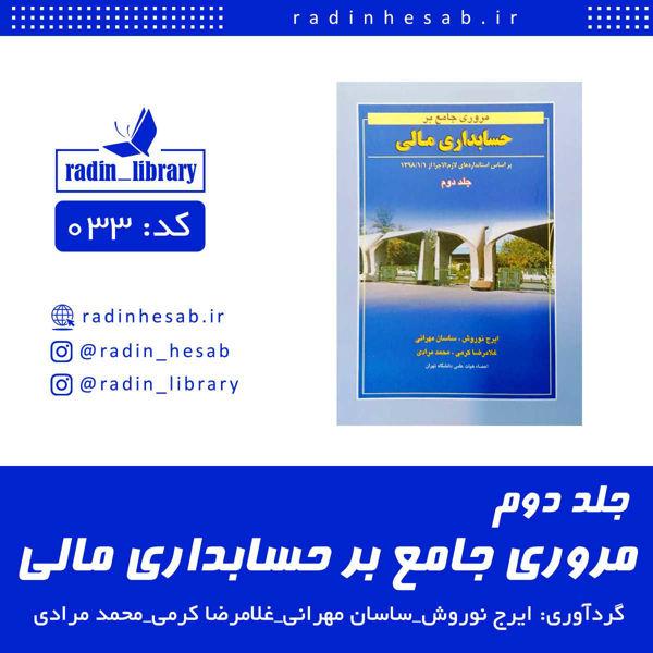 تصویر مروری جامع بر حسابداری مالی(براساس استانداردهای حسابداری ایران)جلد دوم