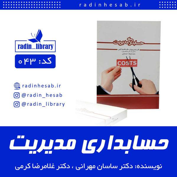 Picture of حسابداری مدیریت