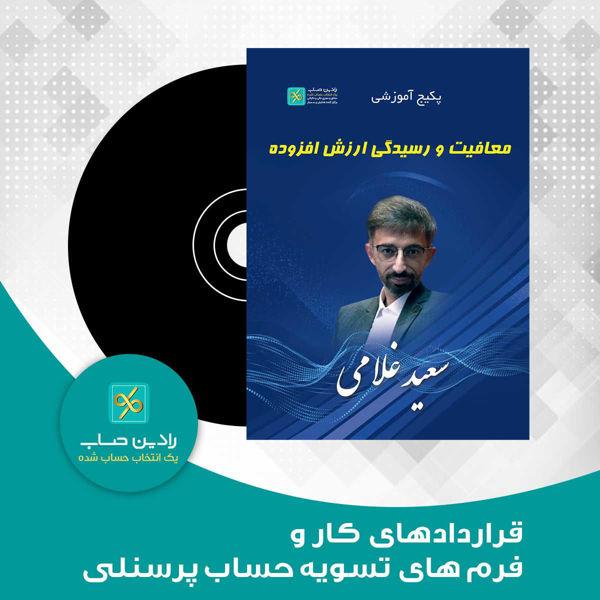 تصویر معافیت و رسیدگی ارزش افزوده (CD)