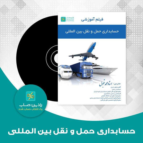 Picture of حسابداری حمل ونقل بین المللی( cd فیلم آموزشی)