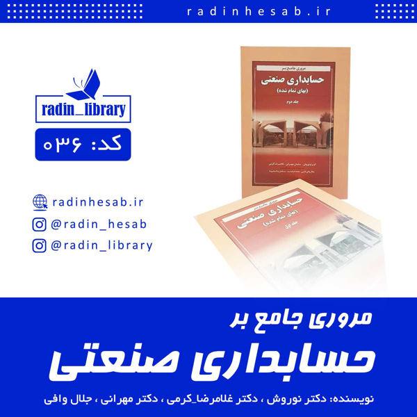 Picture of مرور جامع بر حسابداری صنعتی(دو جلد)