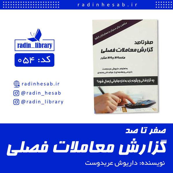 Picture of صفرتا صد گزارش معاملات فصلی