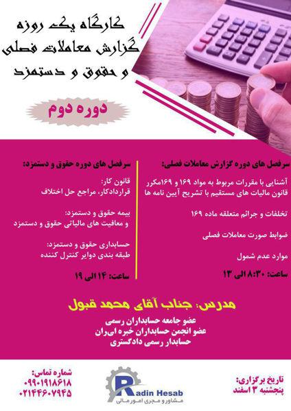 Picture of کارگاه یک روزه  گزارش معادلات فصلی و حقوق و دستمزد (مدرس: استاد محمد محمد قبول)