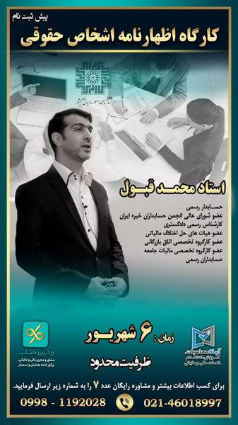 Picture of کارگاه اظهار نامه  اشخاص حقوقی(مدرس : استاد محمد قبول)