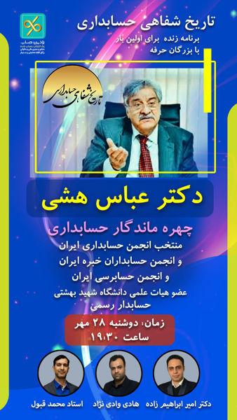 تصویر تاریخ شفاهی  حسابداری( دکتر عباس هشی)