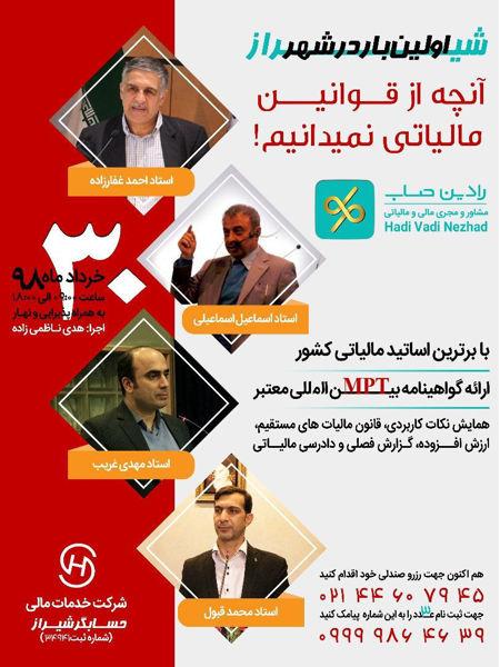 تصویر آنچه از قوانین مالیاتی نمیدانیم(شیراز) همایش