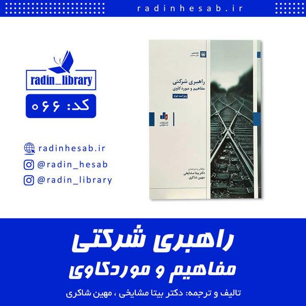 Picture of راهبری شرکتی مفاهیم ومورد کاوی