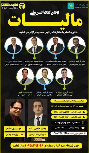 Picture of اولین کنفرانس ملی مالیات