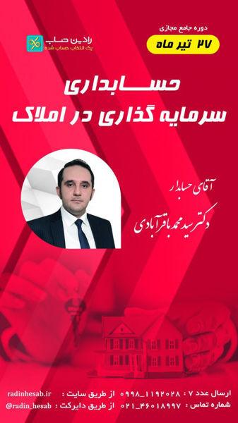 حسابداری سرمایه گذاری املاک استادسید محمد باقر آبادی