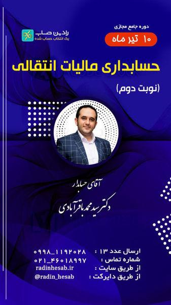 حسابداری مالیاتی انتقالی استاد سید محمد باقر آبادی