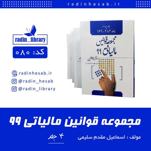مجموعه قوانین مالیاتی 99 / اسماعیل مقدم سلیمی